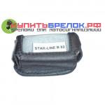 Чехол для брелка StarLine B92 / B62 / B94 / B64